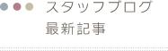 スタッフブログ最新記事